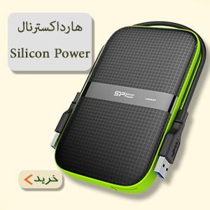هارداکسترنال سیلیکون پاور silicon power